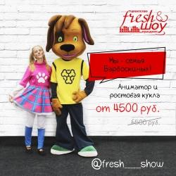 Дружок и Роза (Аниматор+кукла)